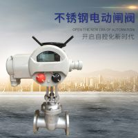 Z941W-16P 浙江南高阀门厂直供 不锈钢电动蒸汽闸阀 水阀