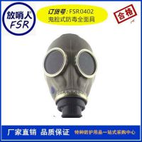山东鬼脸式防毒面具厂家