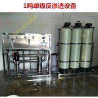 1t/h水处理反渗透设备 纯净水工业纯水设备 河南反渗透设备厂家