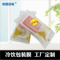 冷饮包装膜定制 冰淇淋复合膜批发生产