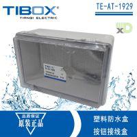 天齐TIBOX 190*290*140 电气防水接线盒TE-AT-1929 接线盒端子盒