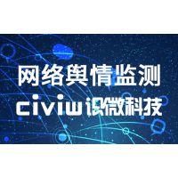 【舆情监测系统】舆情监控软件价格_舆情服务商家_免费试用