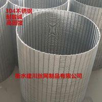 不锈钢楔形网滤芯A新乡不锈钢楔形网滤芯衡水建川直接生产厂家