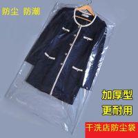 衣服防尘罩西装套大衣物收纳挂袋防灰尘塑料袋带透明窗