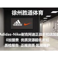 耐克阿迪品牌折扣店加盟,运动鞋批发,徐州胜道体育