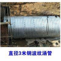 贝尔克大口径热镀锌波纹钢板涵 金属波纹涵管厂家直销