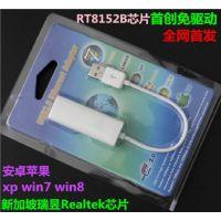 免驱USB有线网卡 2.0电脑外置usb转RJ45 8152B芯片 高速即插即用
