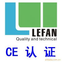 CE认证证书/CE认证流程/CE认证申请/CE认证价格/CE认证费用价格