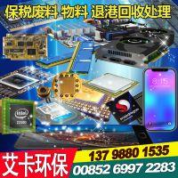 香港回收IC类:手机、储存、触摸、军工退港销毁