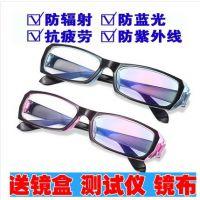 防辐射眼镜男女潮手机电脑护目镜游戏防蓝光无度数护眼平面平光镜