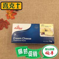 安佳奶油奶酪 新西兰进口安佳奶油芝士乳酪蛋糕奶油专用芝士1kg