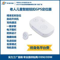 恒基科达智能微型钮扣儿童GPS定位器
