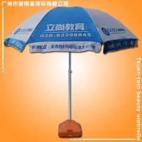 太阳伞厂 定做-立尚教育裕港校区太阳伞 荃雨美太阳伞