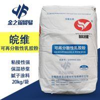 供应 皖维WWJF-05可再分散性乳胶粉 混凝土外加剂 建筑砂浆胶粉