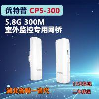 武汉无线网桥优特普300M室外监控专用网桥CP5-300