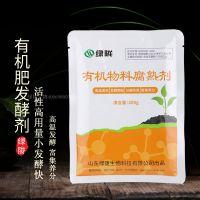 锯末饼肥豆渣污泥酒糟粪便中药渣生物有机肥发酵剂菌种快速腐熟剂