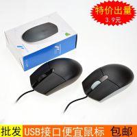 批发鼠标 USB有线家用办公电脑鼠标 礼品鼠标 耐用光电游戏鼠标