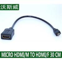 eBay爆款  Micro HDMI转HDMI接头短线 微型HDMI公转HDMI母 30cm