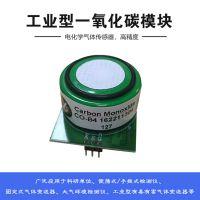 厂家直销工业型高精度一氧化碳传感器模块 英国阿尔气体CO传感器博云创