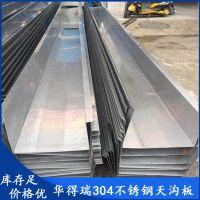 304不锈钢防水天沟板户外排水用产地太钢
