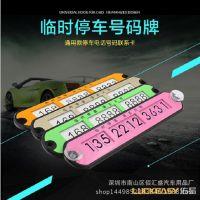 汽车临时停车牌 挪车电话卡 停车卡吸盘式创意隐形 号码牌挪车卡