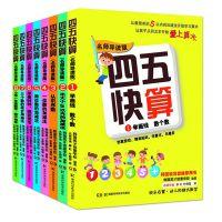 四五快算全套8册故事集 3-6岁儿童识字算数教科材书幼儿早教书