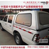 福田萨普T皮卡车后盖标箱加长高顶改装尾箱盖后雨篷货箱盖后箱盖