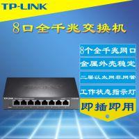 TP-Link TL-SG1008D 8口全千兆交换机模块工业级铁壳以太网络监控