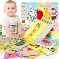 4378幼撕不烂早教书玩具宝宝儿童1-3-6岁幼儿认字有图认知卡片