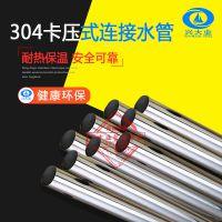 精品卫生级304不锈薄壁水管 卡压式管件 价格美丽
