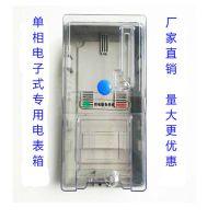 供应单相透明预付费插卡塑料电表箱单相1、2、3、4、6位电子式电有箱机械式电表箱