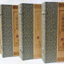 三国志演义(4函24册)----中国古典小说六大名著 (明)罗贯中 线装书局