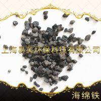 上海易芙管道除氧用海绵铁滤料 海绵铁除氧剂