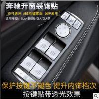 适用于奔驰 B E C 级CLA GLA ML GL GLE GLS内饰改装升窗按键装饰