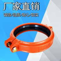 河北厂家 沟槽管件 消防工程钢管配件 卡箍配件 钢卡 89 114