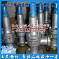 蒸汽安全阀 超压稳压减压阀 疏水阀 高温疏水器 汽水分离器