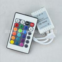 鑫烨XY-IR-RGB24红外 24键 RGB 灯带 灯条控制器