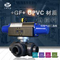 GF PVC-U KS-543型气动油令式三通球阀/单作用/工业管路/EPDM/FKM