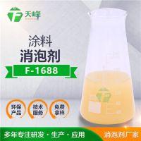 防冻液用消泡剂 用量少效率高质量稳定原装货源 天峰工厂优惠直销0元寄样