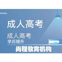 魏县附近成人高考 口碑推荐 尚程供应