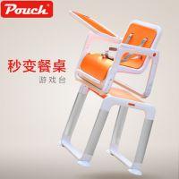 Pouch分体概念儿童餐椅宝宝椅子多功能便携式婴儿餐桌椅吃饭座椅