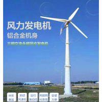 团购 超低速晟成10kw无刷水平轴风力发电机 新型并网离网型微型风力发电机发电系统