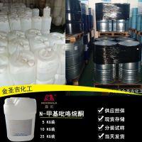 日本进口N-甲基吡咯烷酮 NMP 电子级极性溶剂甲基吡咯烷酮