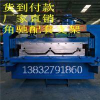 角驰压瓦机厂家生产销售760型角驰彩钢板支架配件