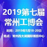 2019第七届常州国际工业装备博览会