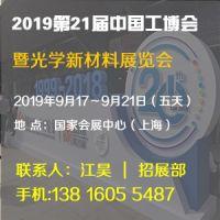 2019第21届中国工博会暨光学新材料展览会