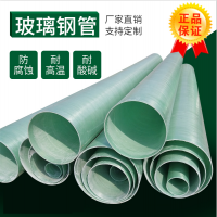供应玻璃钢管道 玻璃钢夹砂管道 玻璃钢化工管道厂家