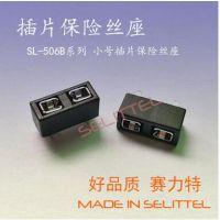 赛力特SL-506B小号插片保险丝座 保险丝片插座 mini插片座