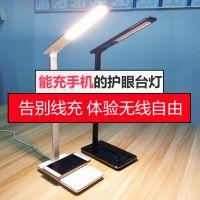 伊德赛-手机无线充电LED护眼台灯-支持定制