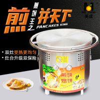 山东杂粮煎饼机旋转煎饼果子工具商用燃气煎饼机炉子鏊子